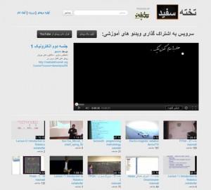 takhtesefid-homepage
